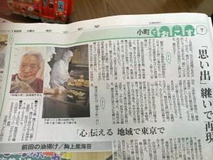 朝日新聞3